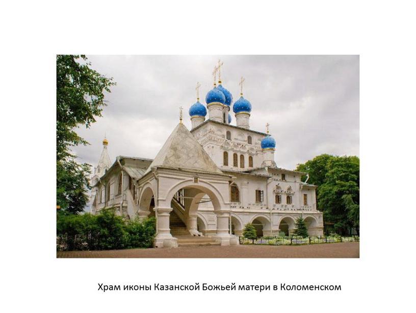 Храм иконы Казанской Божьей матери в
