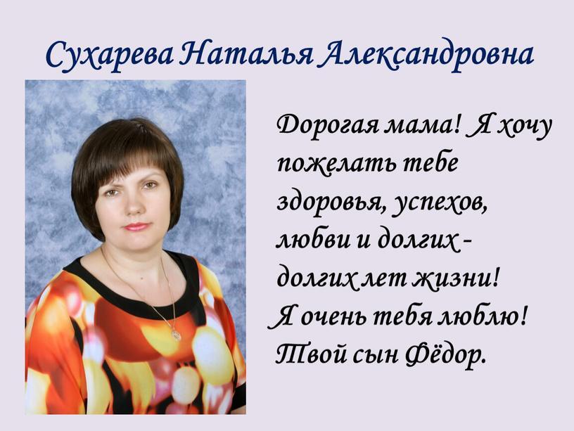 Сухарева Наталья Александровна