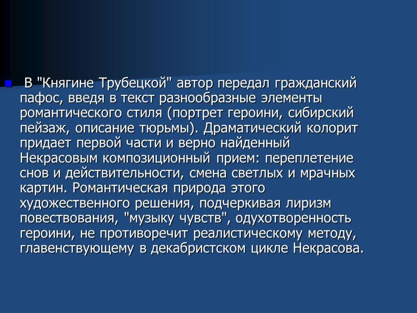 """В """"Княгине Трубецкой"""" автор передал гражданский пафос, введя в текст разнообразные элементы романтического стиля (портрет героини, сибирский пейзаж, описание тюрьмы)"""