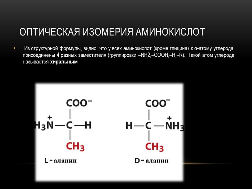 Оптическая изомерия аминокислот