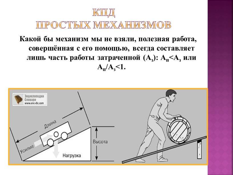 КПД простых механизмов Какой бы механизм мы не взяли, полезная работа, совершённая с его помощью, всегда составляет лишь часть работы затраченной (Аз):
