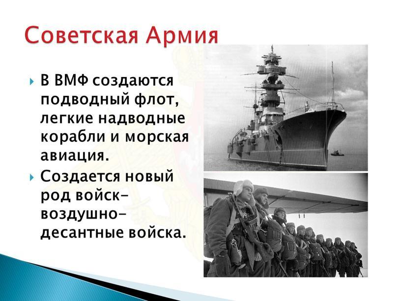 Советская Армия В ВМФ создаются подводный флот, легкие надводные корабли и морская авиация