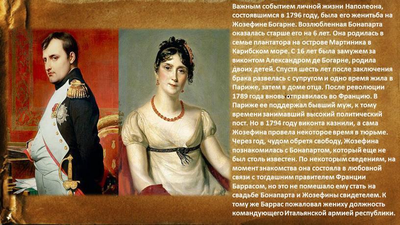 Важным событием личной жизни Наполеона, состоявшимся в 1796 году, была его женитьба на