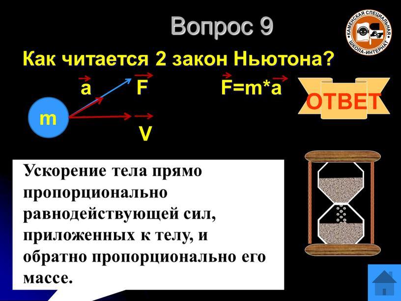 Вопрос 9 Как читается 2 закон Ньютона? a