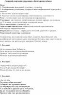 """Методическая разработка спортивного мероприятия """"Богатырские забавы"""""""