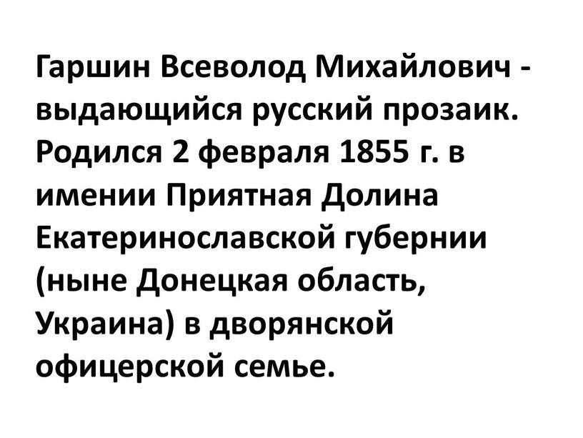 Гаршин Всеволод Михайлович - выдающийся русский прозаик