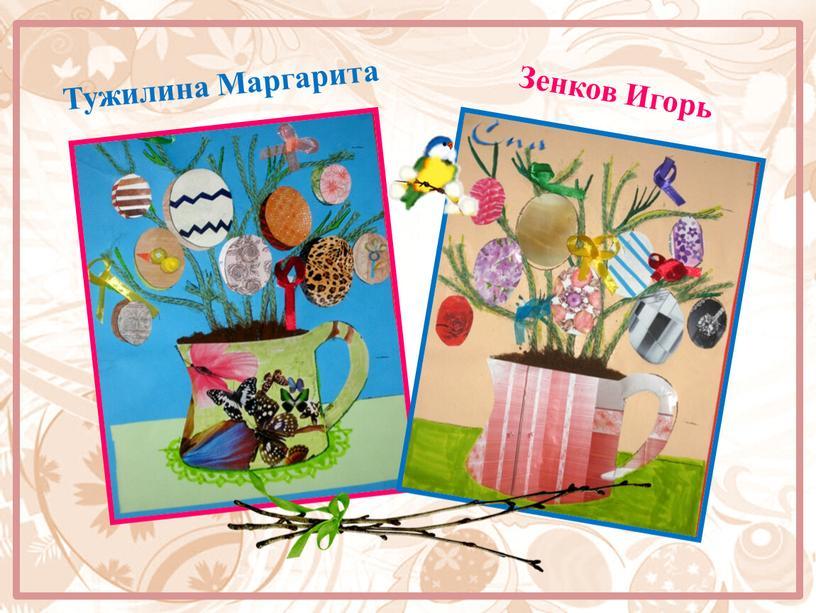 Тужилина Маргарита Зенков