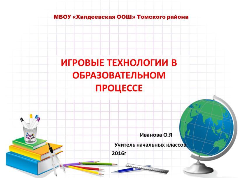 МБОУ «Халдеевская ООШ» Томского района