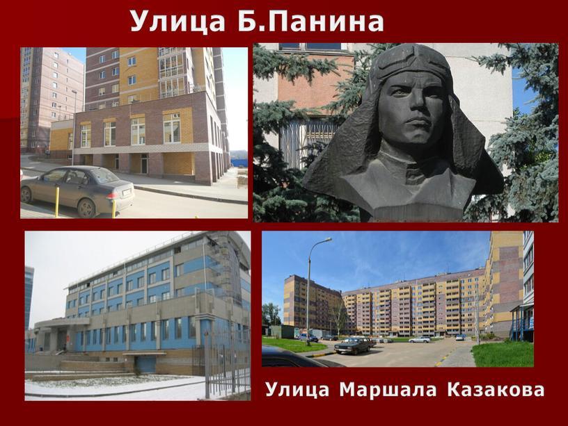 Улица Б.Панина Улица Маршала Казакова
