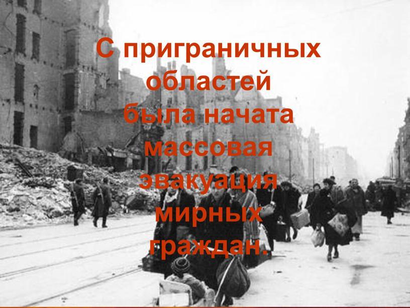 С приграничных областей была начата массовая эвакуация мирных граждан