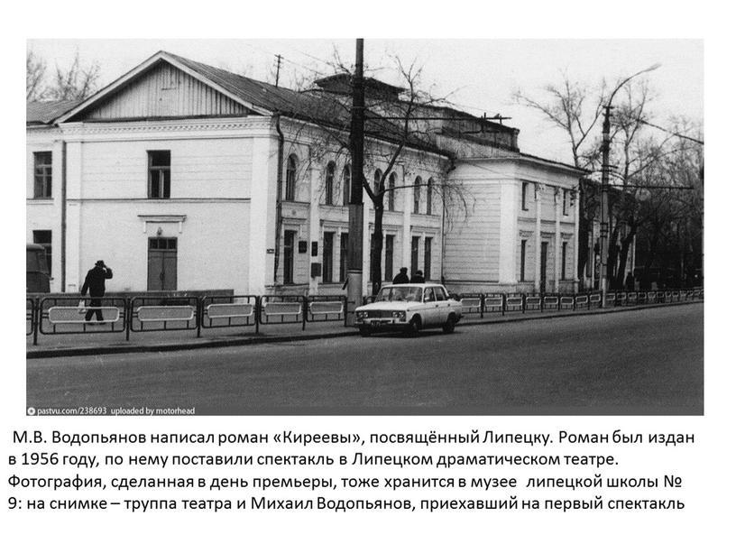 М.В. Водопьянов написал роман «Киреевы», посвящённый