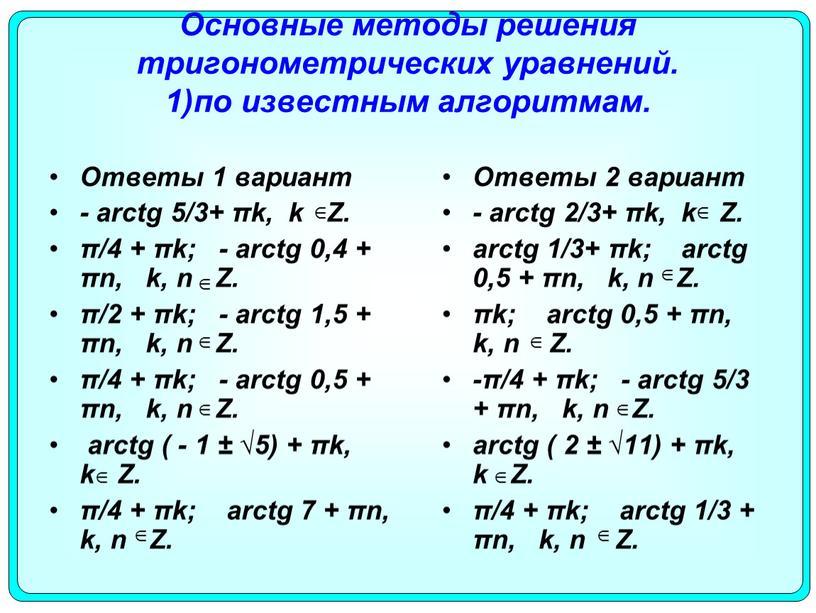 Основные методы решения тригонометрических уравнений