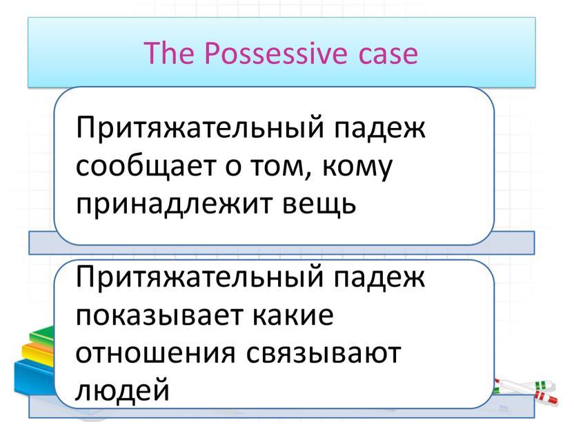 The Possessive case