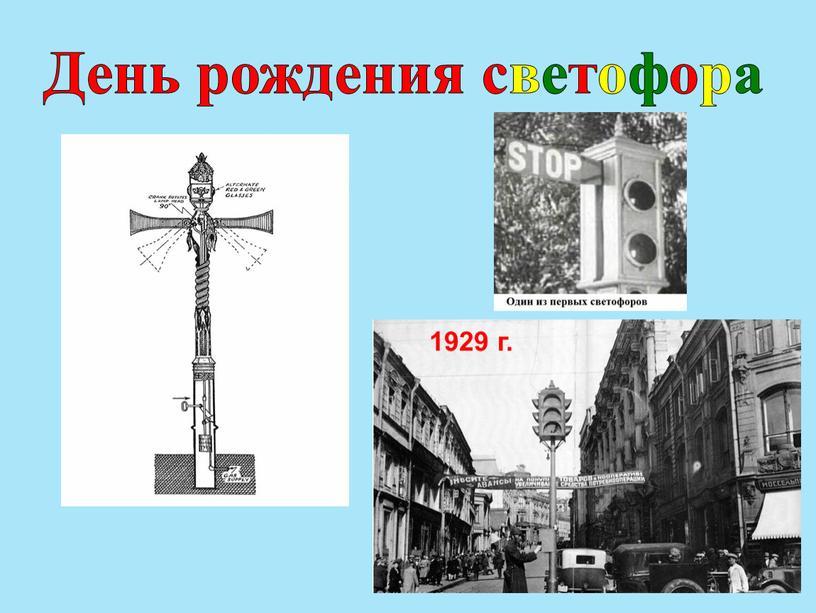 День рождения светофора 1929 г