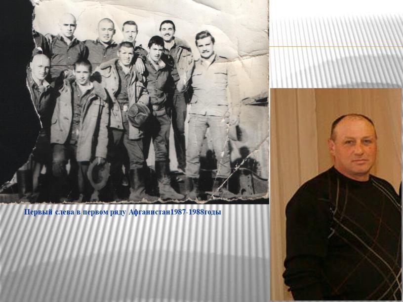 Первый слева в первом ряду Афганистан1987-1988годы
