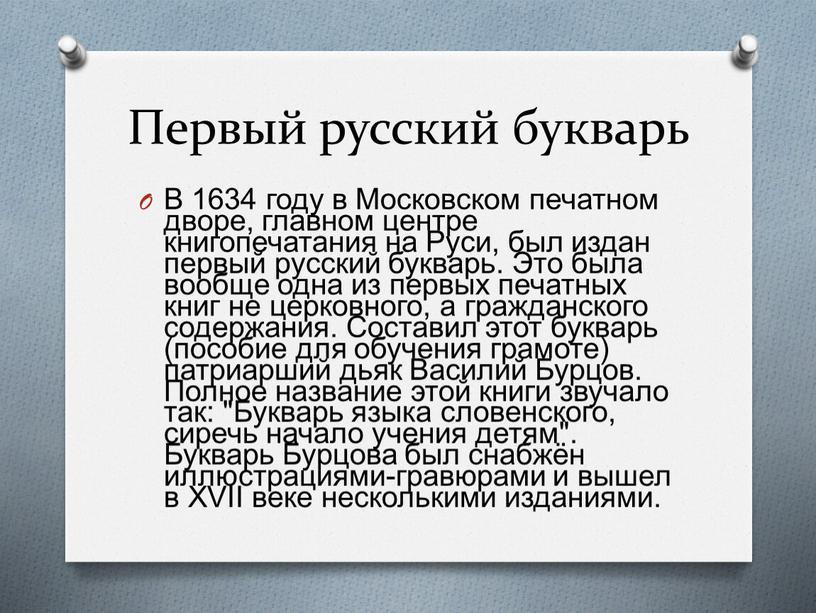 Первый русский букварь В 1634 году в