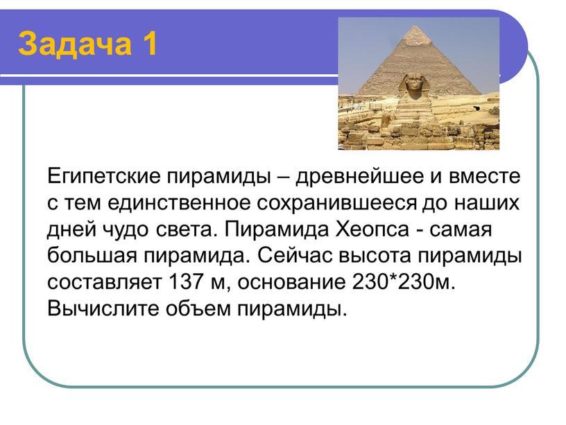 Задача 1 Египетские пирамиды – древнейшее и вместе с тем единственное сохранившееся до наших дней чудо света