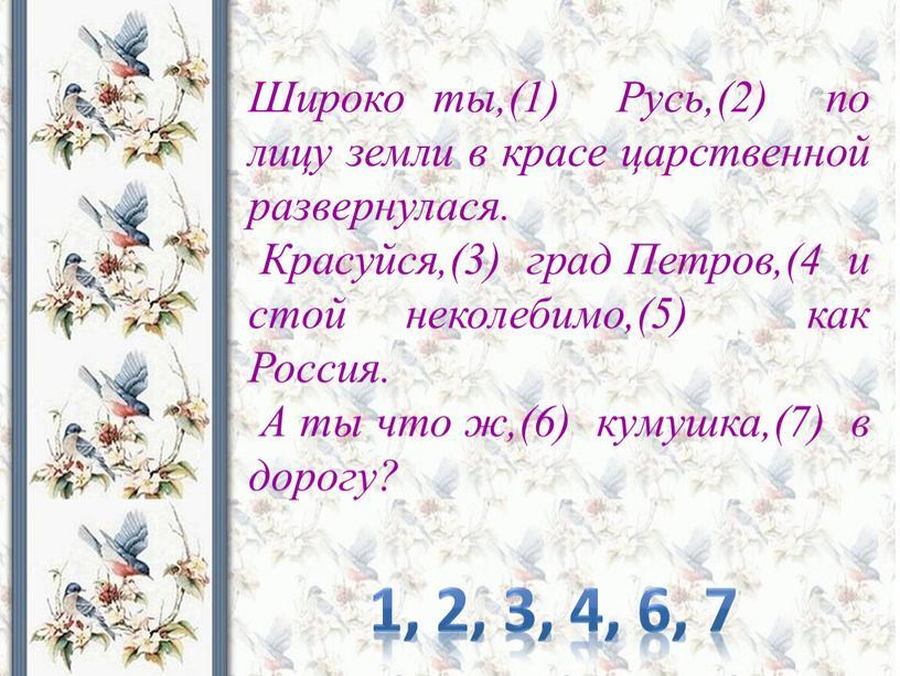 Широко ты,(1) Русь,(2) по лицу земли в красе царственной развернулася