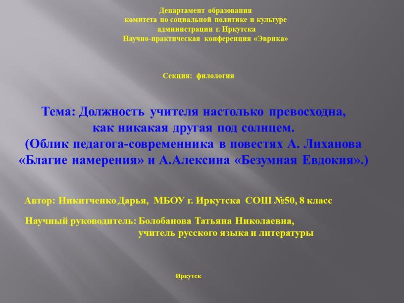 Департамент образования комитета по социальной политике и культуре администрации г
