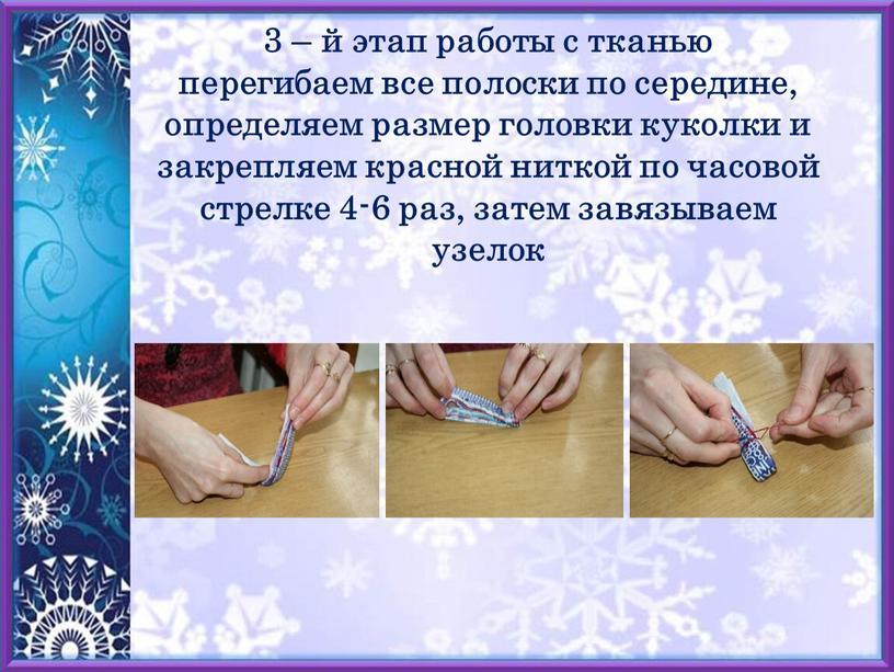 3 – й этап работы с тканью перегибаем все полоски по середине, определяем размер головки куколки и закрепляем красной ниткой по часовой стрелке 4-6 раз,…