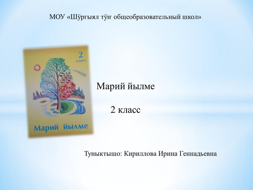 МОУ «Шӱргыял тӱҥ общеобразовательный школ»