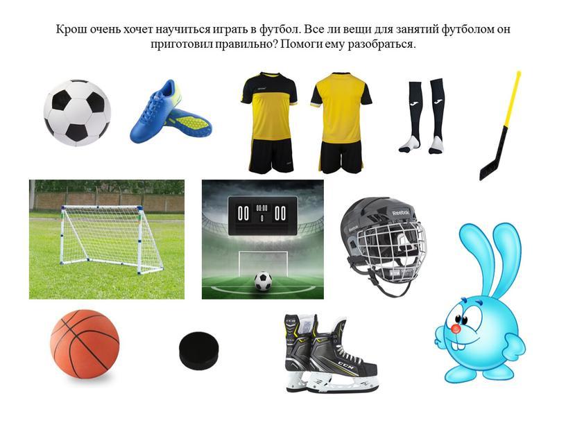 Крош очень хочет научиться играть в футбол