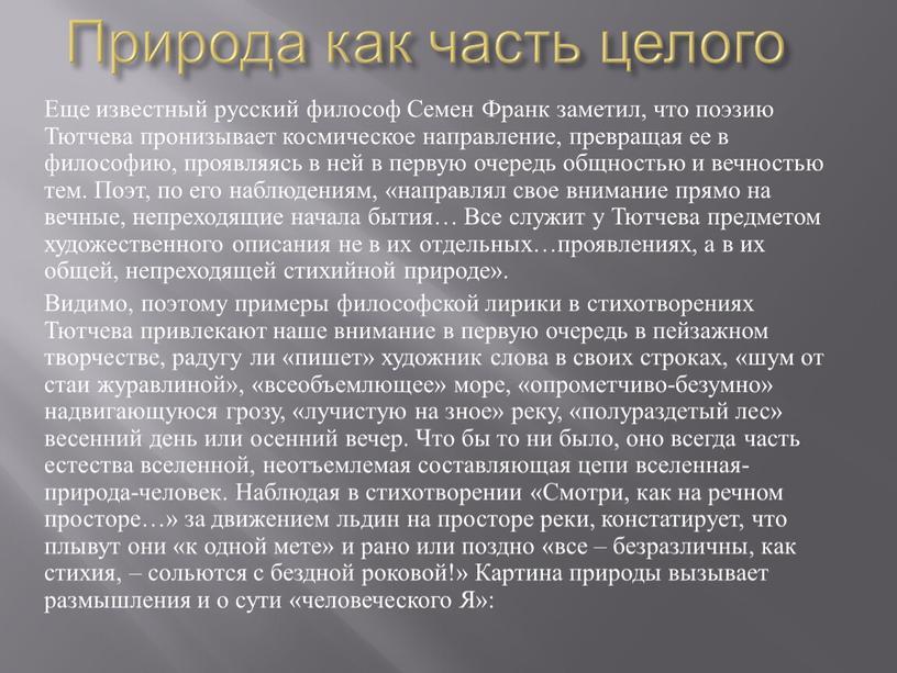 Природа как часть целого Еще известный русский философ