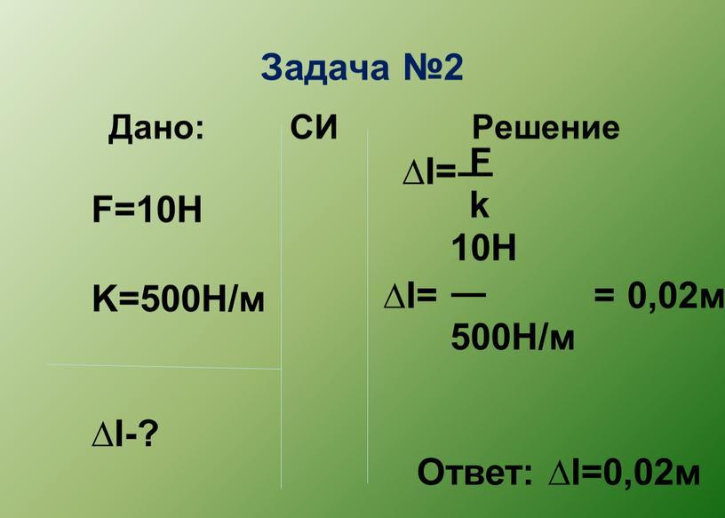 Задача №2 Дано: СИ