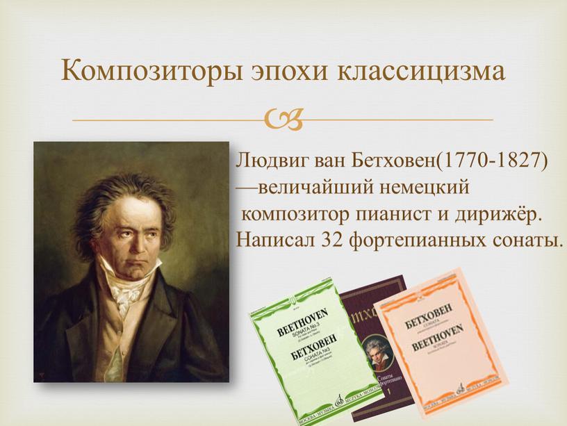 Композиторы эпохи классицизма Людвиг ван