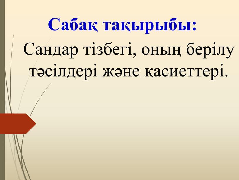 Сабақ тақырыбы: Сандар тізбегі, оның берілу тәсілдері және қасиеттері