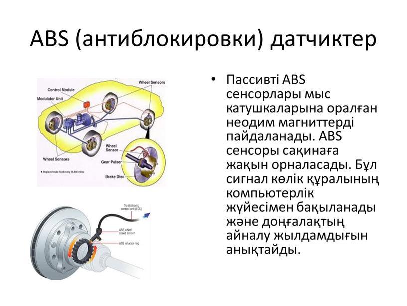 ABS (антиблокировки) датчиктер