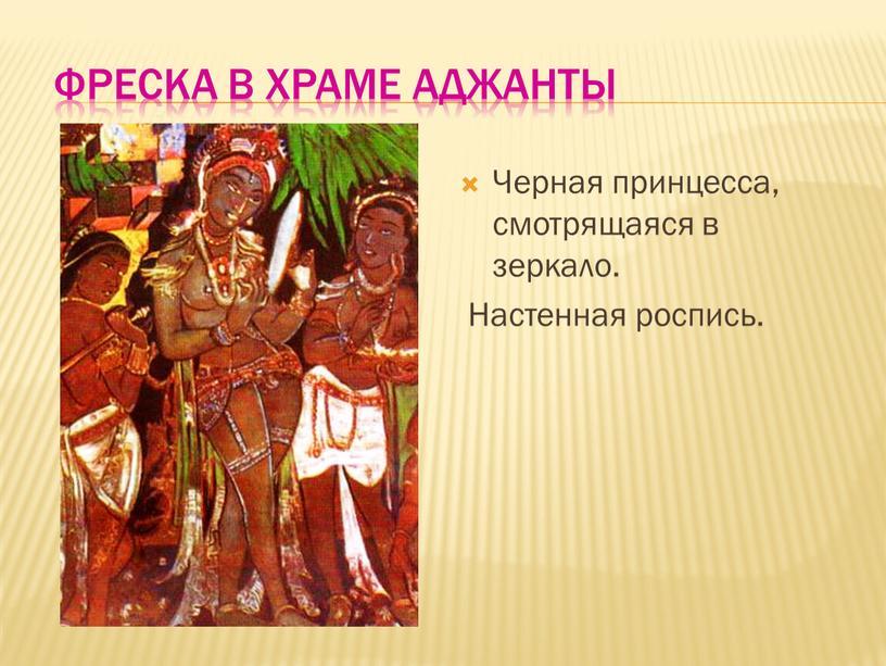 Фреска в храме Аджанты Черная принцесса, смотрящаяся в зеркало