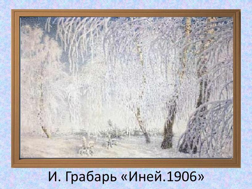 И. Грабарь «Иней.1906»