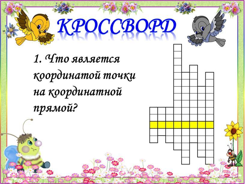 Кроссворд 1. Что является координатой точки на координатной прямой?