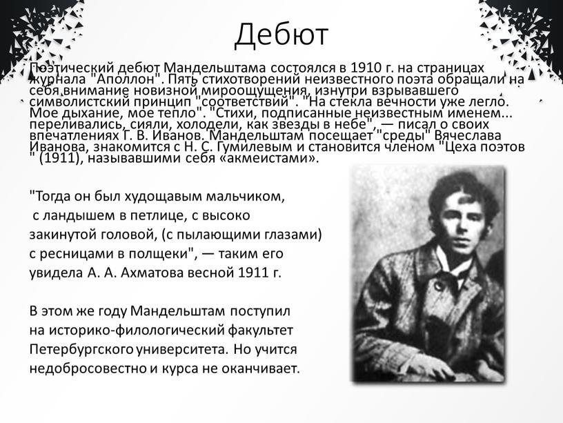Дебют Поэтический дебют Мандельштама состоялся в 1910 г