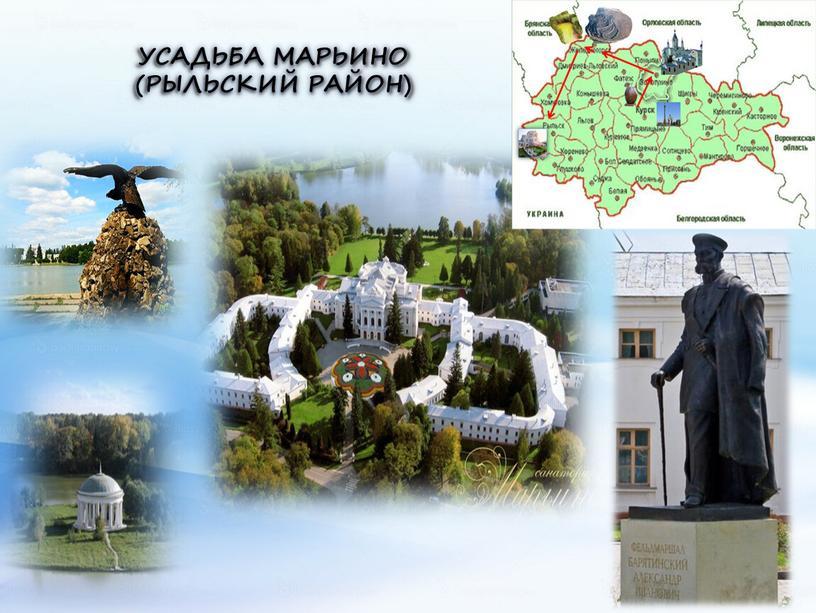 Усадьба Марьино (Рыльский район)