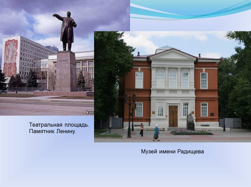 Театральная площадь. Памятник Ленину