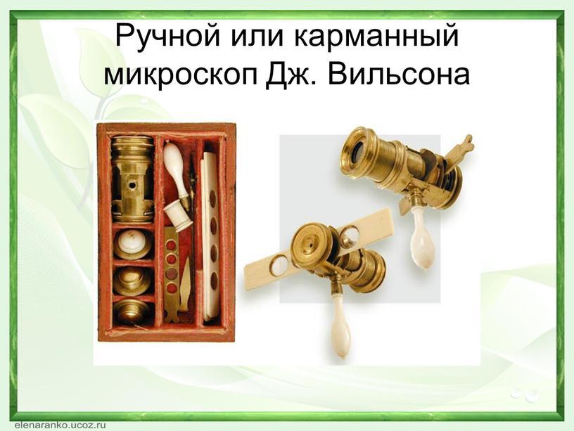 Ручной или карманный микроскоп