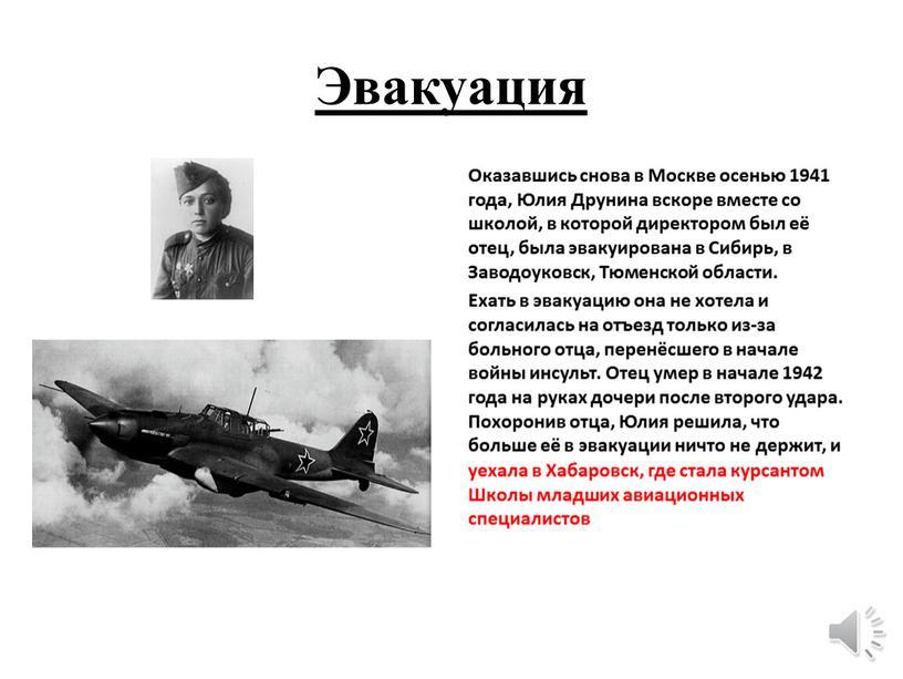 Эвакуация Оказавшись снова в Москве осенью 1941 года,