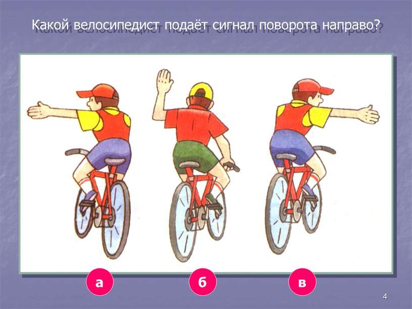 Какой велосипедист подаёт сигнал поворота направо? а в б