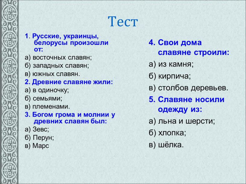 Тест 1 . Русские, украинцы, белорусы произошли от: а) восточных славян; б) западных славян; в) южных славян