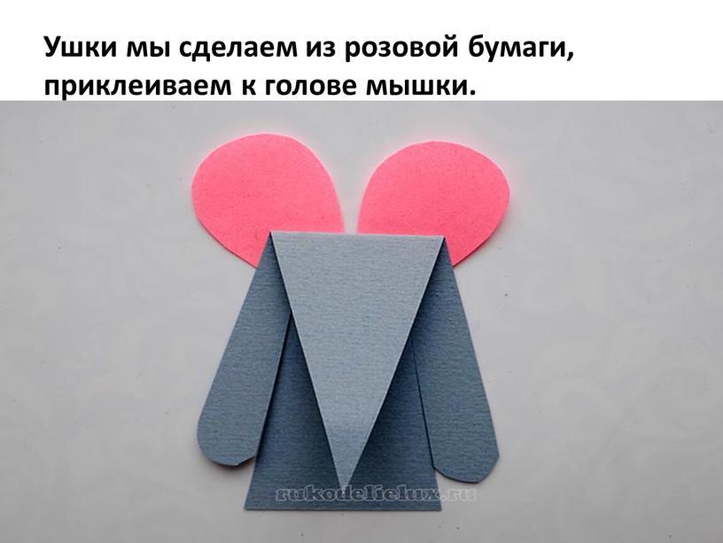 Ушки мы сделаем из розовой бумаги, приклеиваем к голове мышки