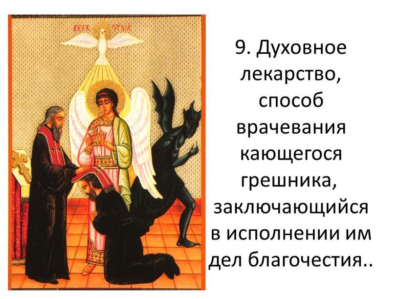 Духовное лекарство, способ врачевания кающегося грешника, заключающийся в исполнении им дел благочестия