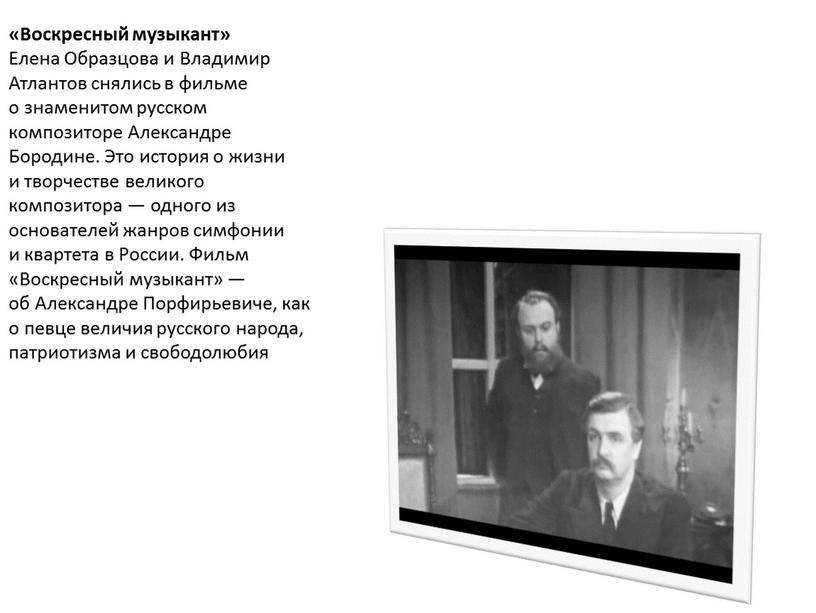 Воскресный музыкант» Елена Образцова и