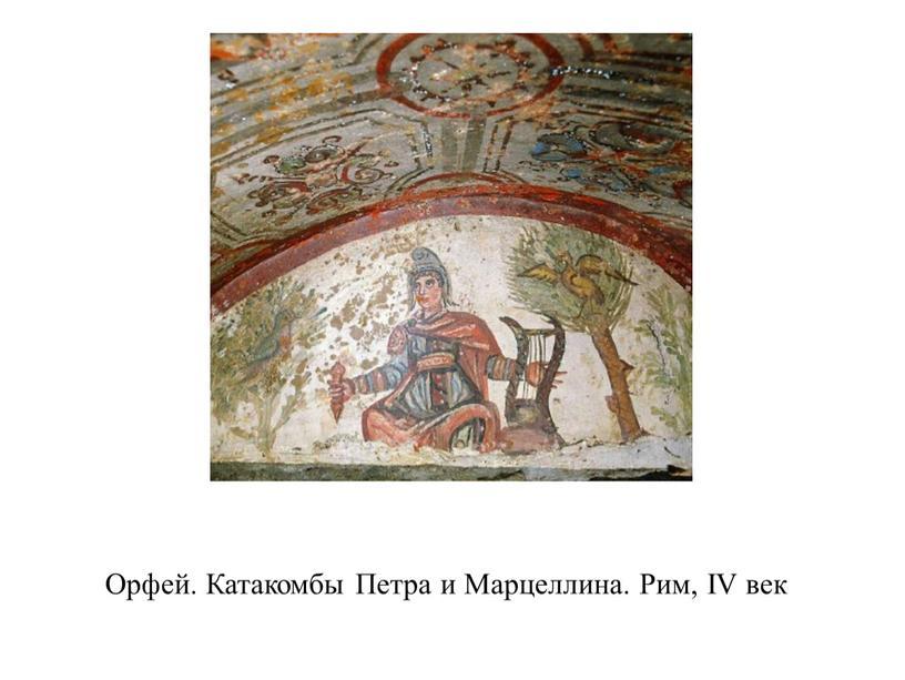 Орфей. Катакомбы Петра и Марцеллина