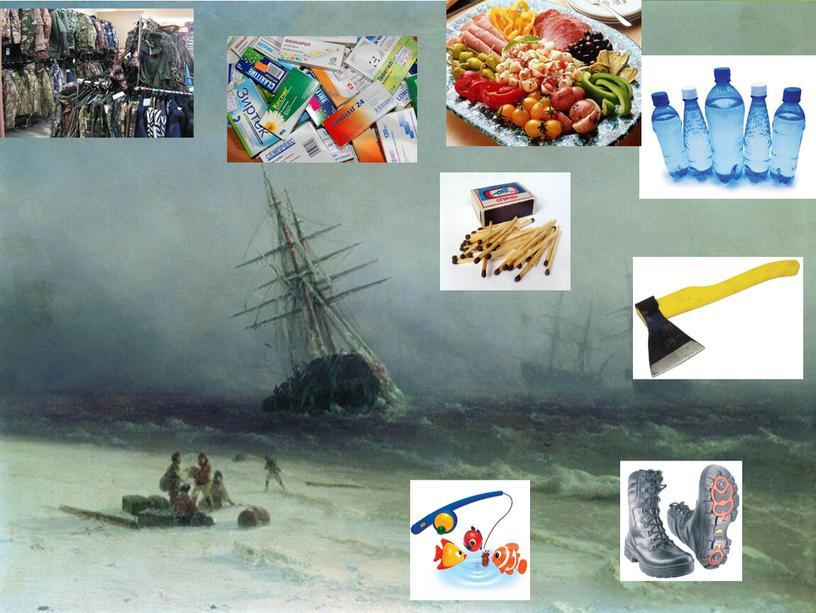 Оцените свой первый выбор по пятибалльной системе: «5» – у вас в наборе: вода, еда, инструменты (удочки, спички, оружие и т