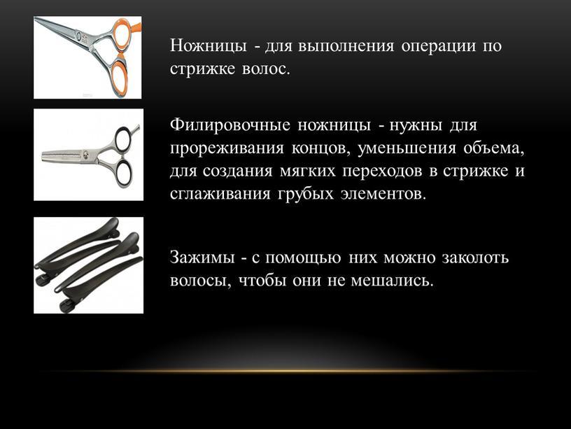 Ножницы - для выполнения операции по стрижке волос