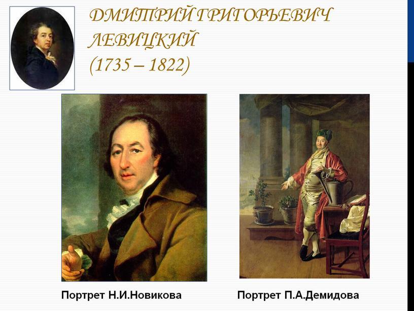 Дмитрий Григорьевич Левицкий (1735 – 1822)