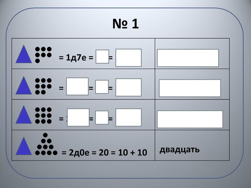 № 1 = 1д7е = 17 = 10 + 7 семнадцать = 1д8е = 18 = 10 + 8 восемнадцать = 1д9е = 19 =…