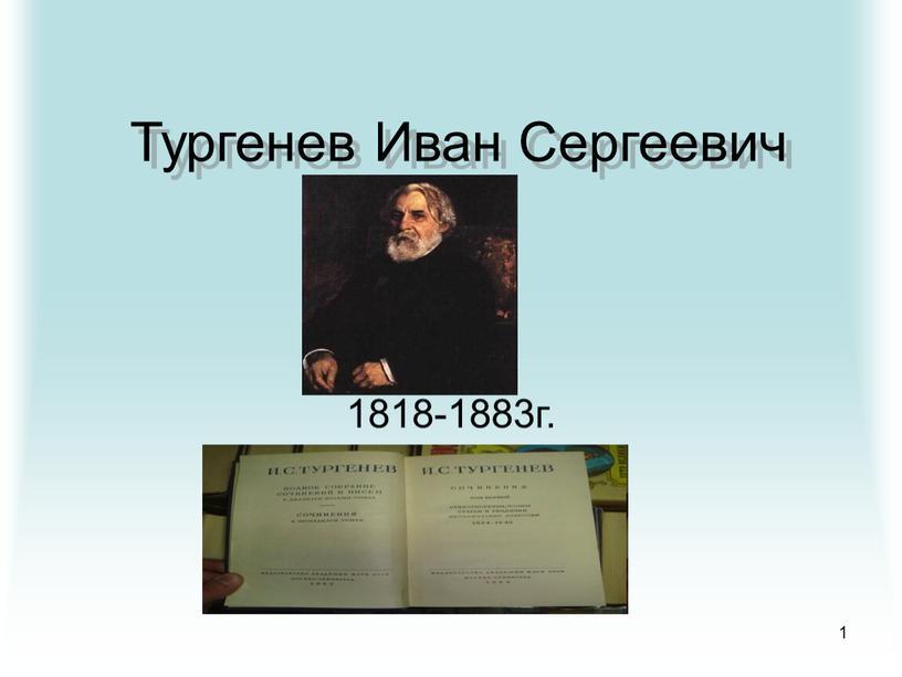 Тургенев Иван Сергеевич 1818-1883г